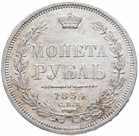 купить 1 рубль 1854 СПБ-HI венок 7 звеньев