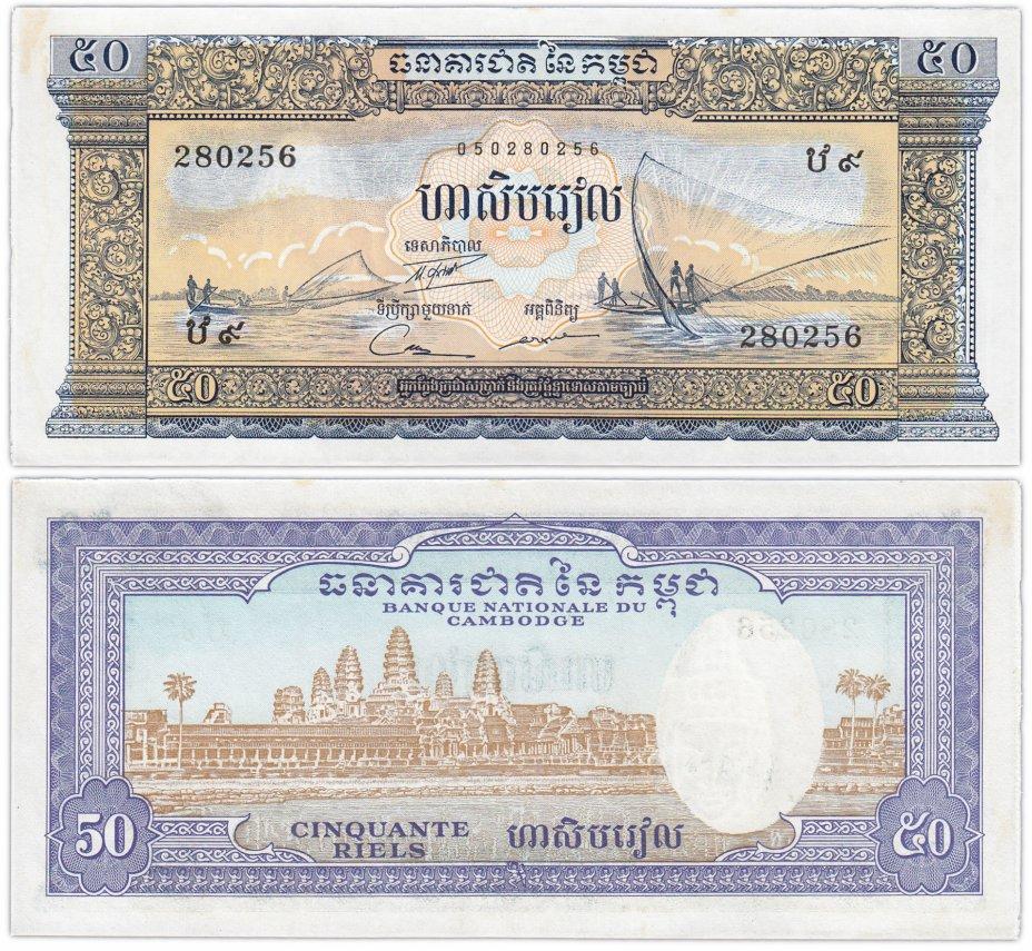 купить Камбоджа 50 риель 1956-1975 год (Pick 7d)