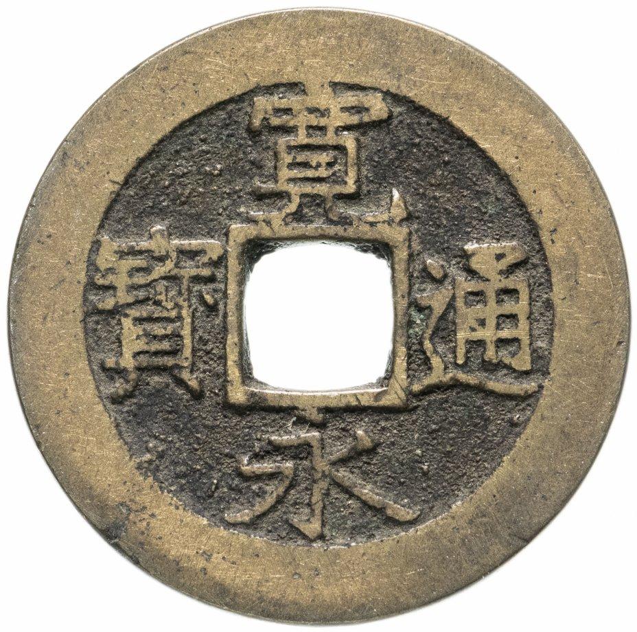 купить Япония, Канъэй цухо (Син Канъэй цухо), 4 мона, Фукагава, Эдо, 1857-1859