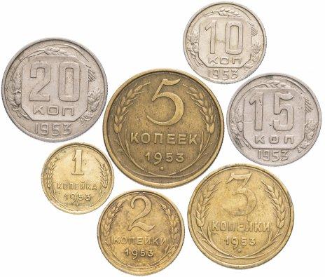 купить Полный набор монет 1953 года 1-20 копеек (7 монет)