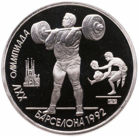 """купить 1 рубль 1991 """"XXV Олимпийские игры 1992 года, Барселона тяжелая атлетика"""""""