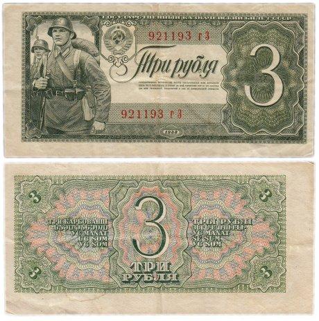 купить 3 рубля 1938 тип литер маленькая/Большая