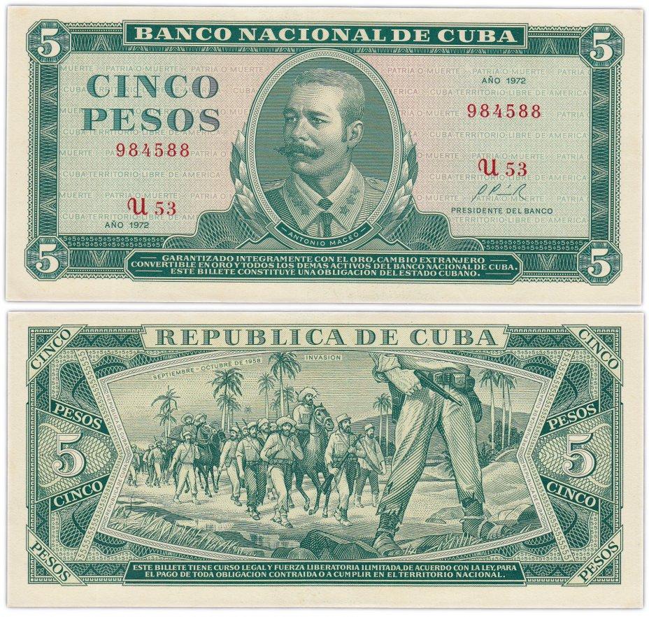 купить Куба 5 песо 1972 (Pick 103b)