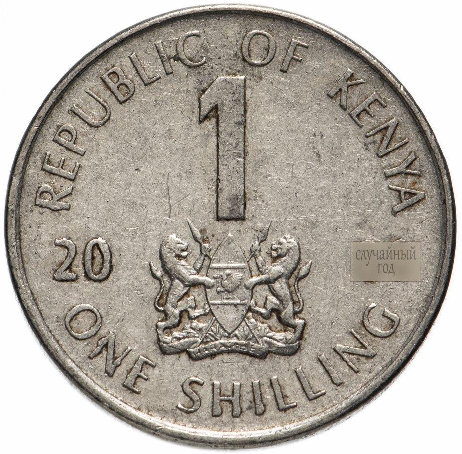 купить Кения 1 шиллинг 2005-2010, случайная дата