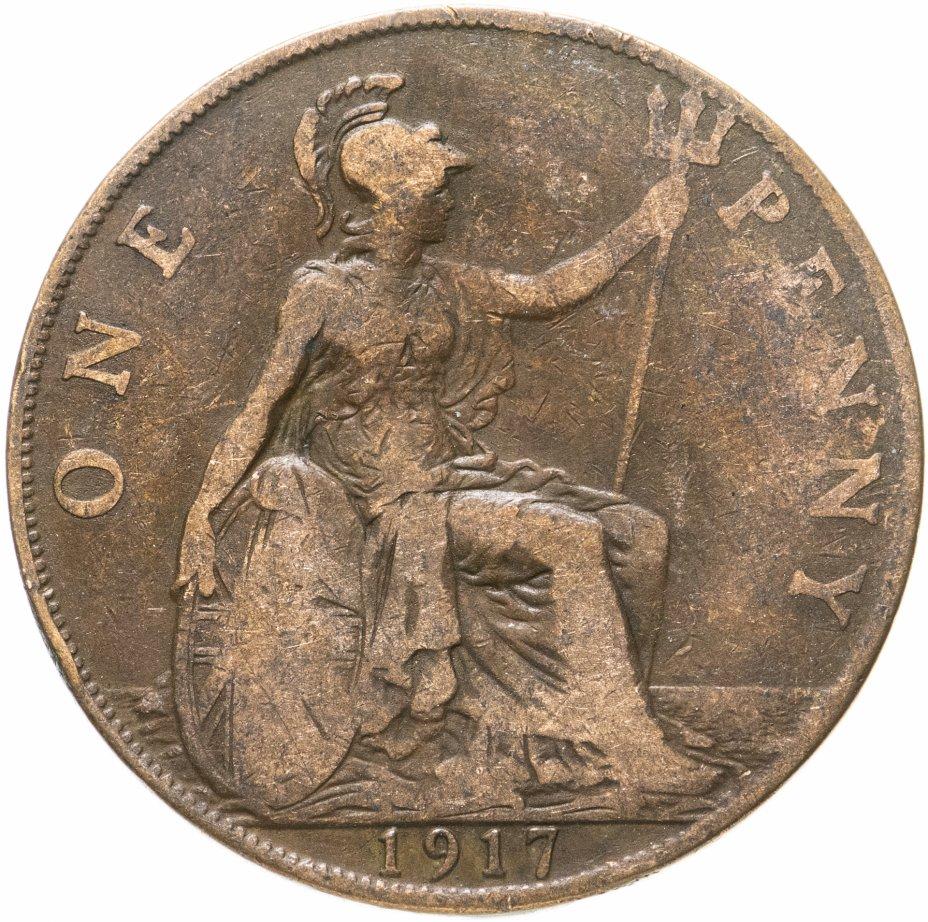 купить Великобритания 1 пенни 1917