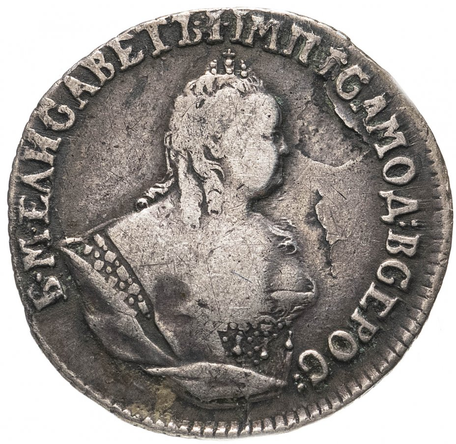 купить гривенник 1746