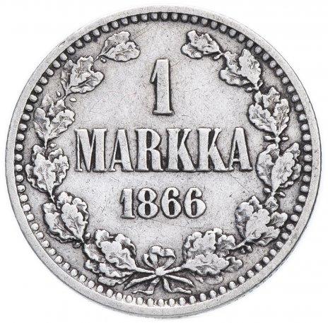 купить 1 марка 1866 S, монета для Финляндии