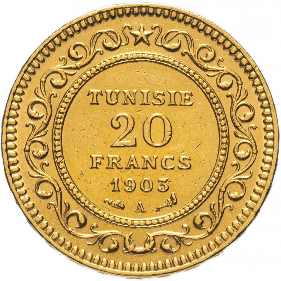 купить Тунис 20 франков (francs) 1903
