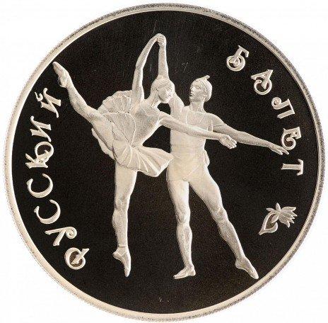 купить 3 рубля 1994 ЛМД Proof Русский балет