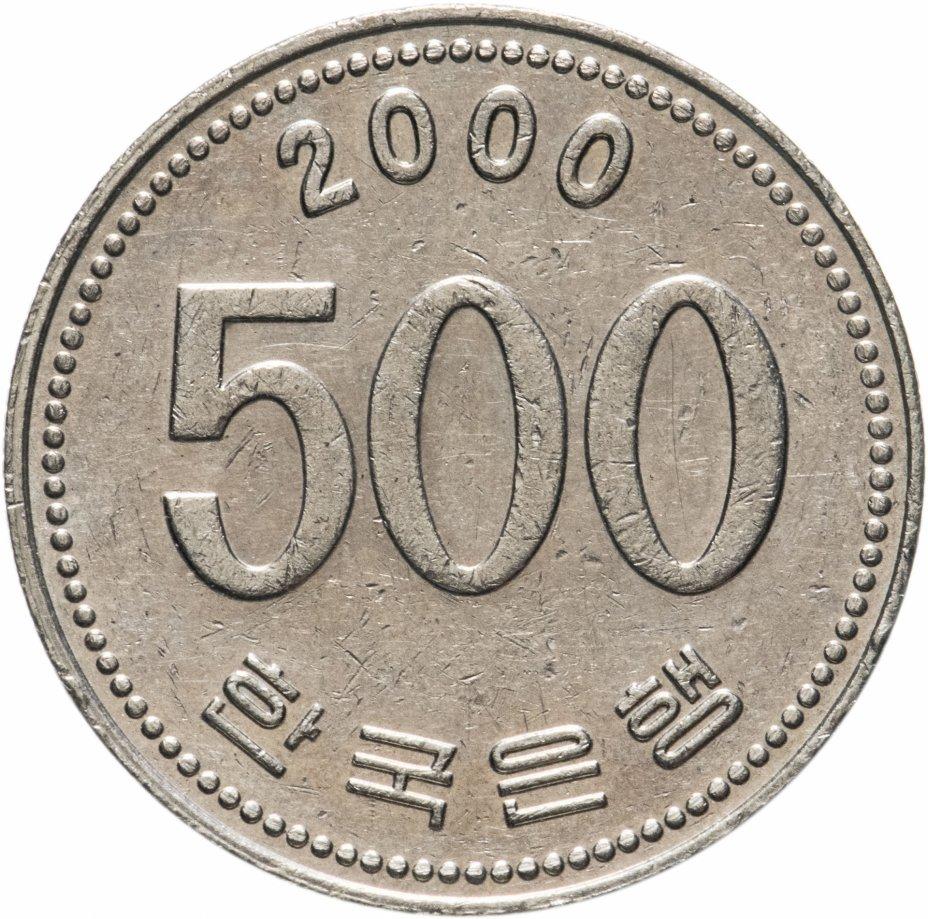 купить Южная Корея 500 вон (won) 2000