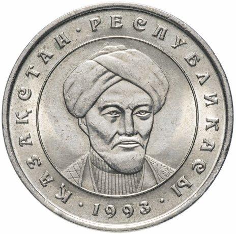 купить Казахстан 20 тенге 1993