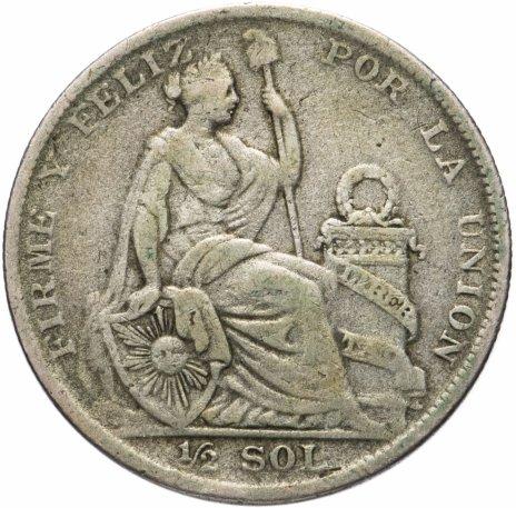 купить Перу 1/2 (½) соль 1927