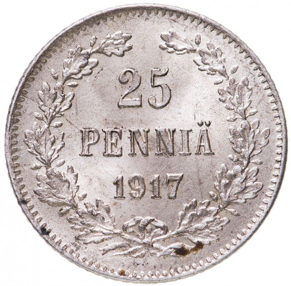 купить 25 пенни 1917 S, гербовый орел с коронами, монета для Финляндии