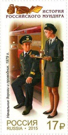 купить 2015. Мундиры сотрудников железнодорожного транспорта – Начальник дорог и проводник (1979)  #1984