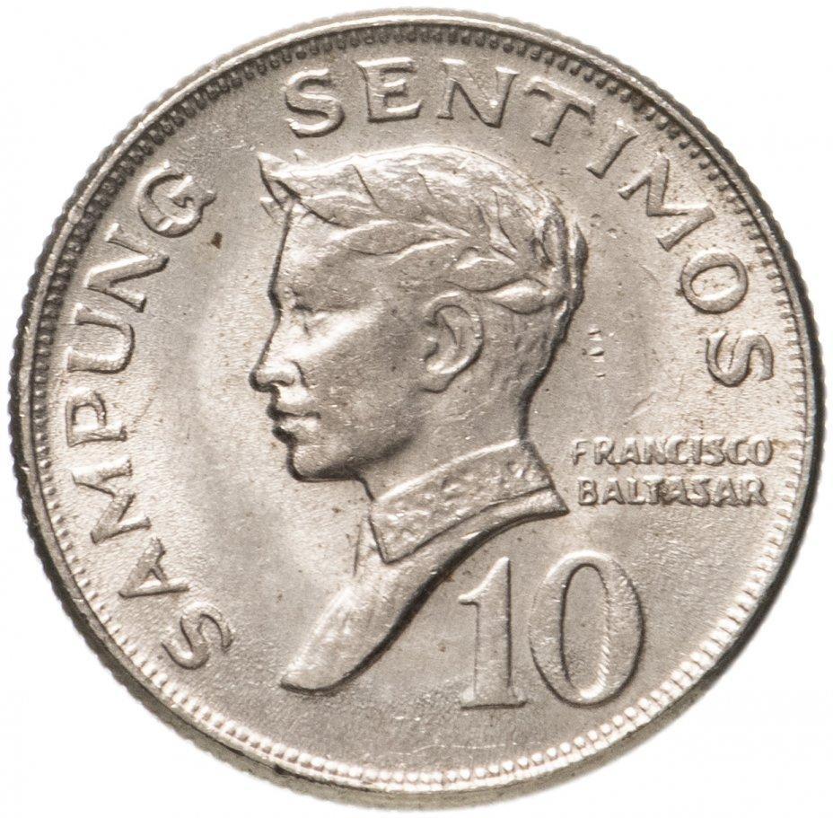 купить Филиппины 10 сентимо (centimos) 1971