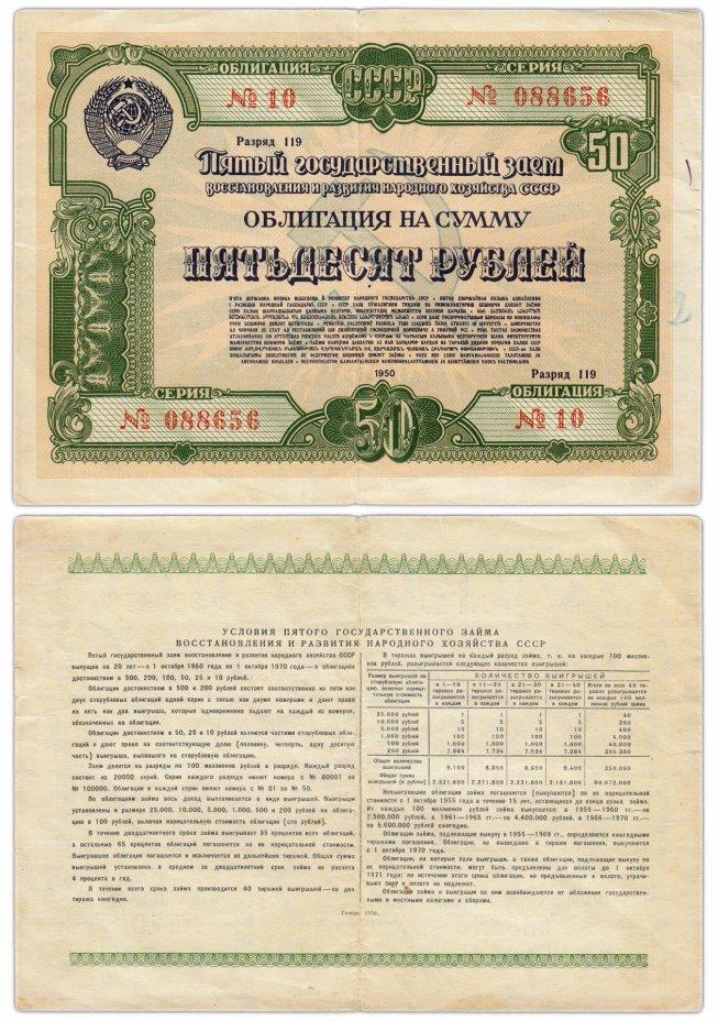 купить Облигация 50 рублей 1950 Пятый Государственный заем восстановления и развития народного хозяйства СССР