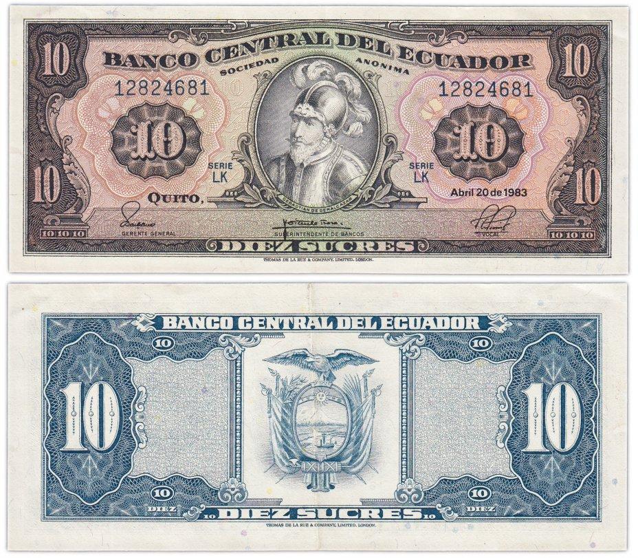 купить Эквадор 10 сукре 1983 (Pick 114)