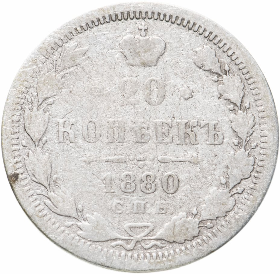 купить 20 копеек 1880 СПБ-НФ