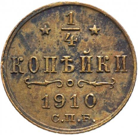 купить 1/4 копейки 1910 СПБ