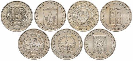 купить Казахстан набор из 7 монет 50 тенге 2000-2012
