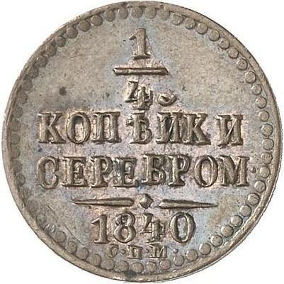 купить 1/4 копейки 1840 года СПМ новодел