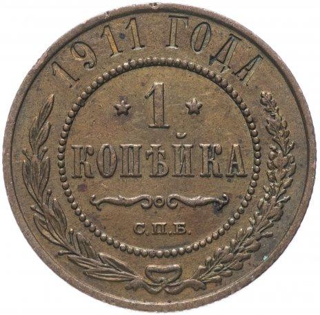 купить 1 копейка 1911 СПБ