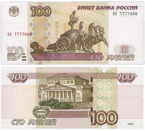купить 100 рублей 1997 (модификация 2004) красивый номер 7777666