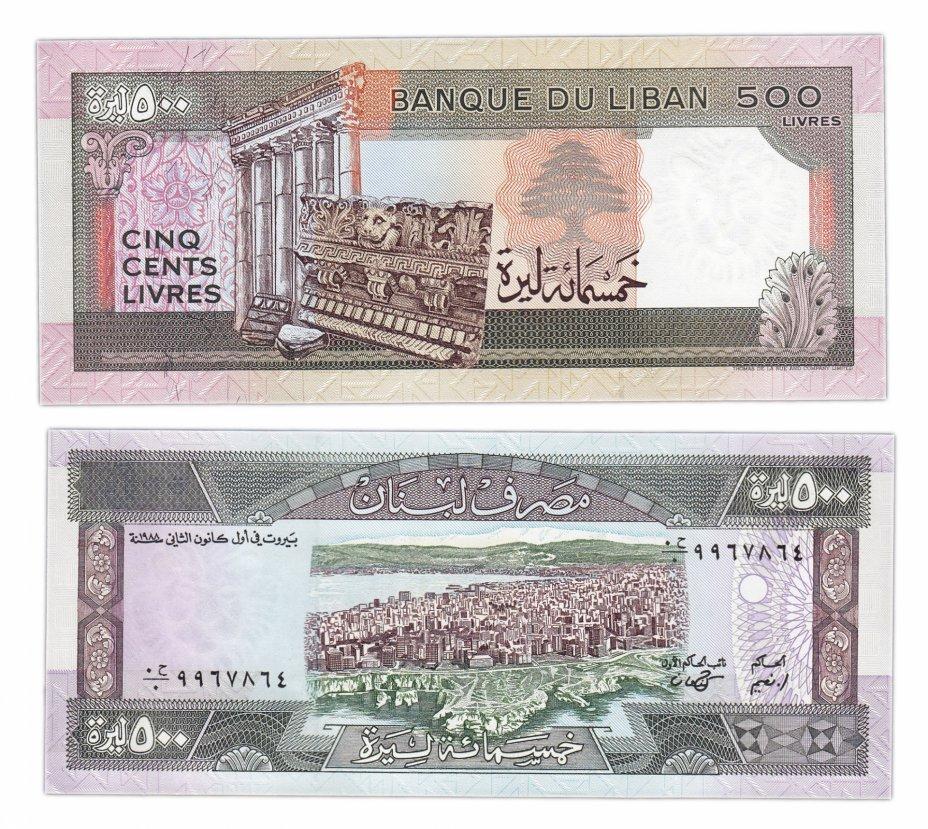 купить Ливан 500 фунтов (ливров) 1988 (Pick 68)