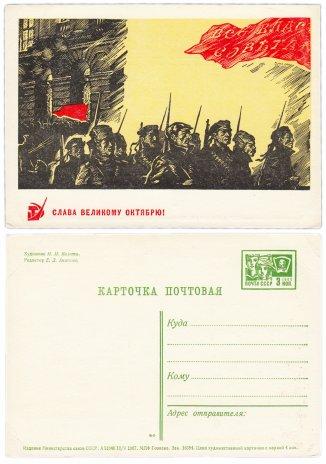 """купить Открытка (открытое письмо)  """"Слава Великому Октябрю!"""" худ. Н.И. Калита 1967"""