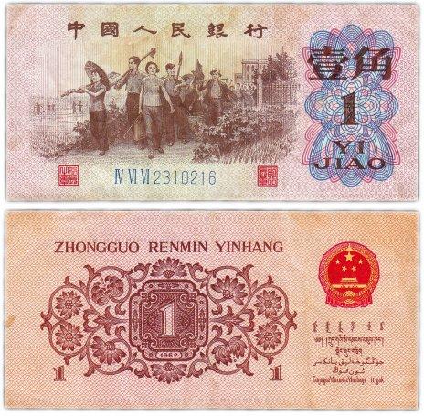 купить Китай 1 цзяо 1962 (Pick 877с) 3 римские цифры, номер синий. ВЗ- нет