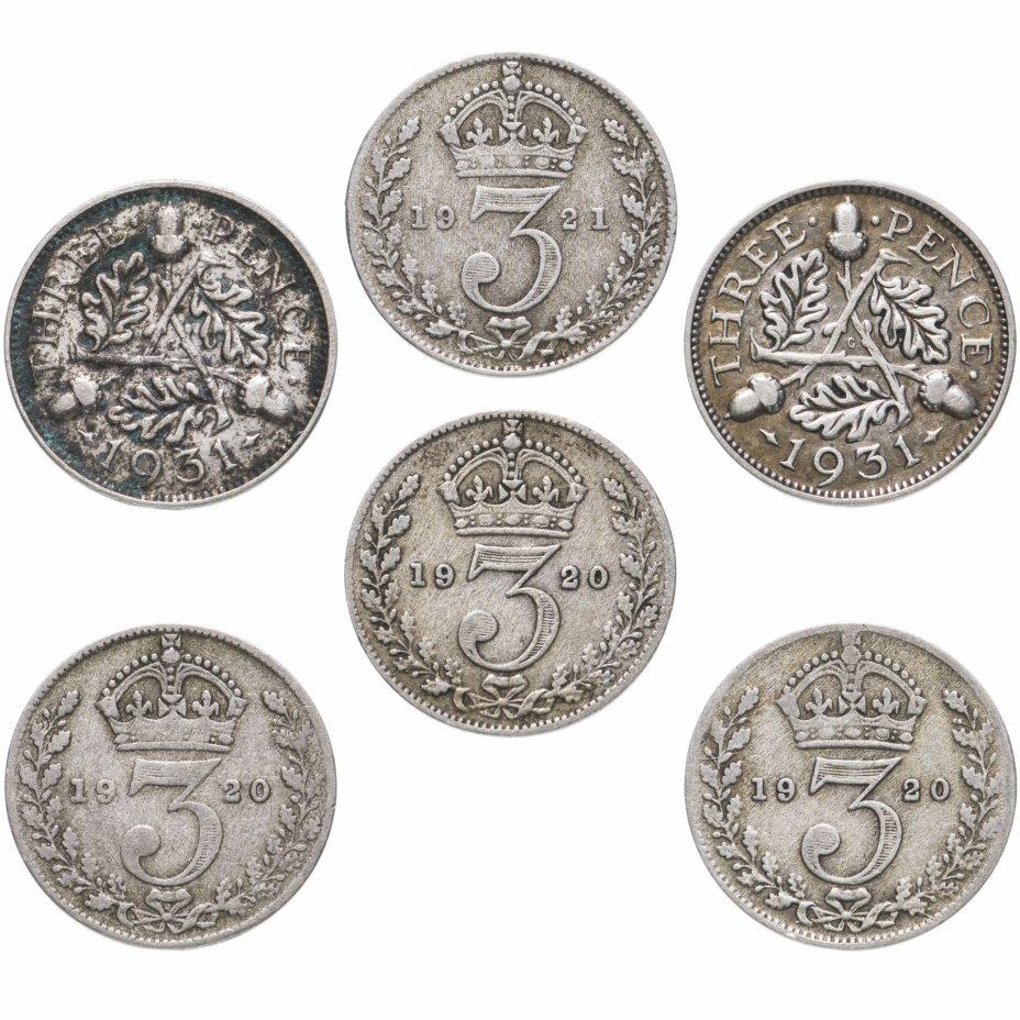 купить Великобритания набор из 6 монет 3 пенса 1920-1931