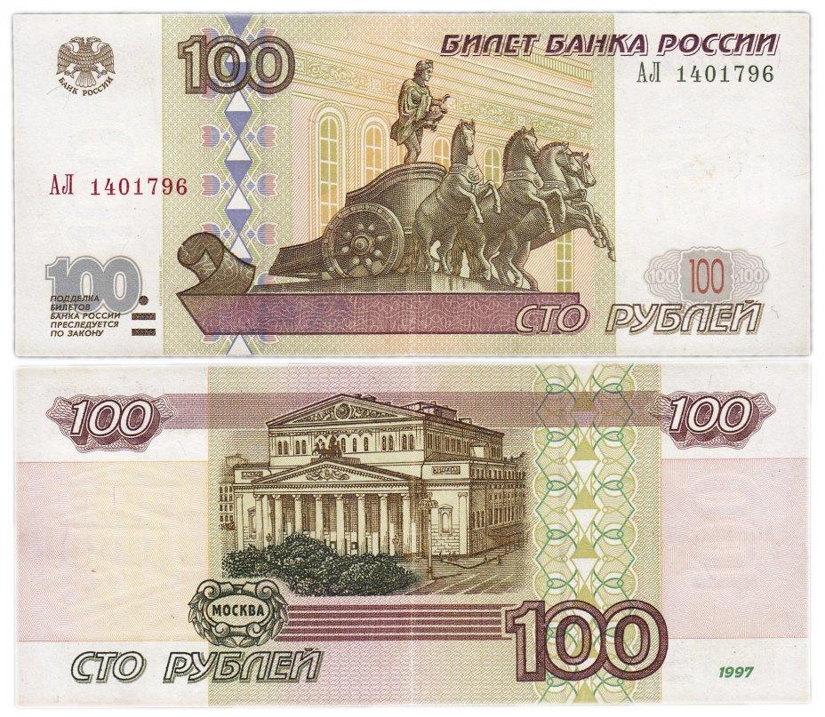 купить 100 рублей 1997 (модификация 2001) серия АЛ экспериментальная