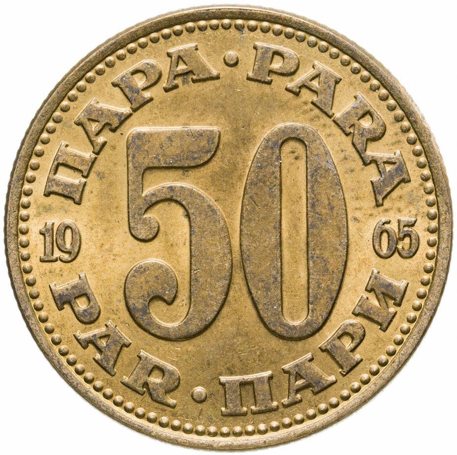 купить Югославия 50 пара 1965