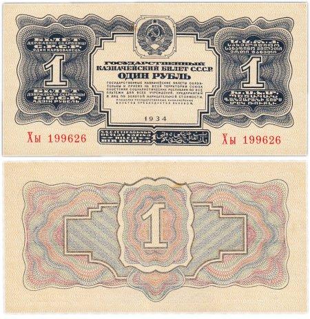 купить 1 рубль 1934 без подписи, тип литер Большая/маленькая