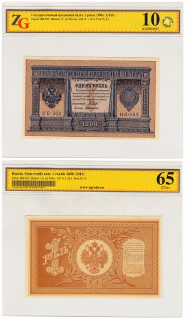 купить 1 рубль 1898 года НВ-503 Шипов, кассир Де Милло, в слабе ZG GUnc65 ПРЕСС