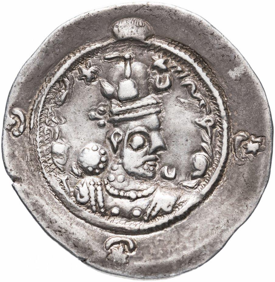 купить Государство Сасанидов, Хормизд IV, 579-590 годы, драхма.