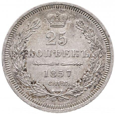 купить 25 копеек 1857 СПБ-ФБ