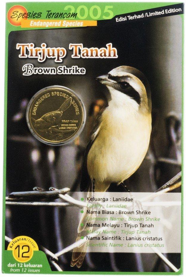 """купить Малайзия 25 сенов 2004 """"Вымирающие виды - Сибирский жулан"""" (в буклете)"""