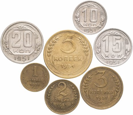 купить Полный набор монет 1951 года 1-20 копеек (7 монет)