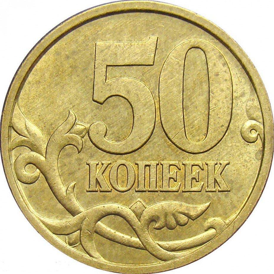 купить 50 копеек 2005 года СП штемпель 2.12А