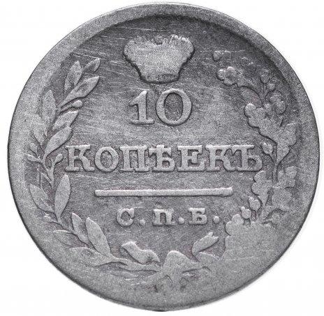 купить 10 копеек 1822 года СПБ-ПД