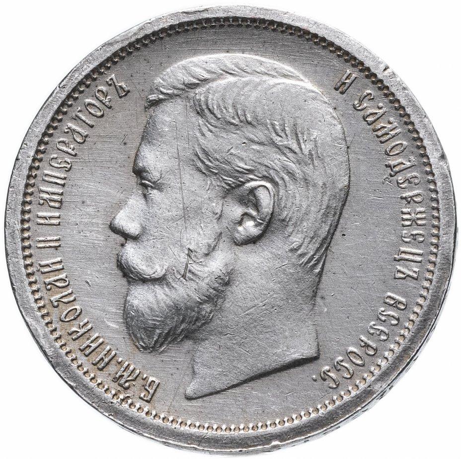 купить 50 копеек 1901 ФЗ