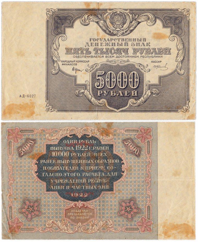 купить 5000 рублей 1922 наркомфин Крестинский, кассир Колосов
