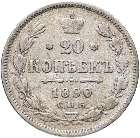 купить 20 копеек 1890 СПБ-АГ