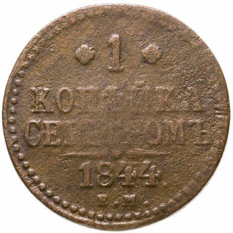купить 1 копейка 1844 ЕМ