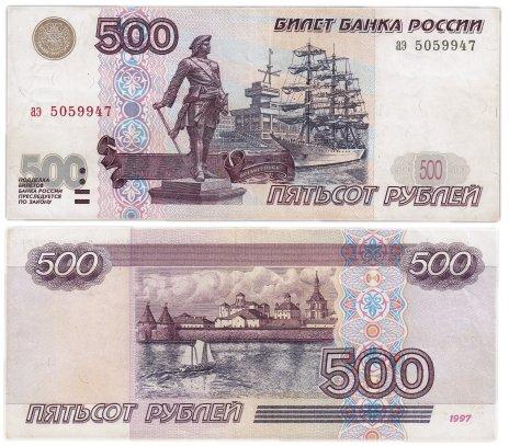 купить 500 рублей 1997 (без модификации)