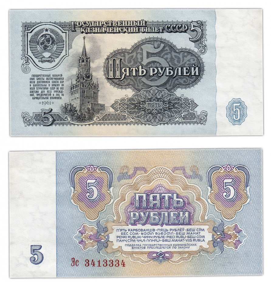 купить 5 рублей 1961 тип литер Большая/маленькая, 1-й тип шрифта