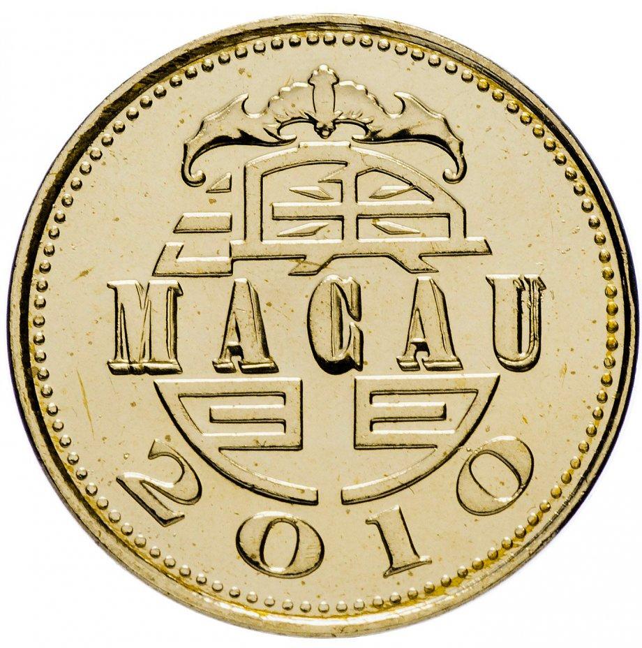 купить Макао 10 аво (авос, avos) 2010