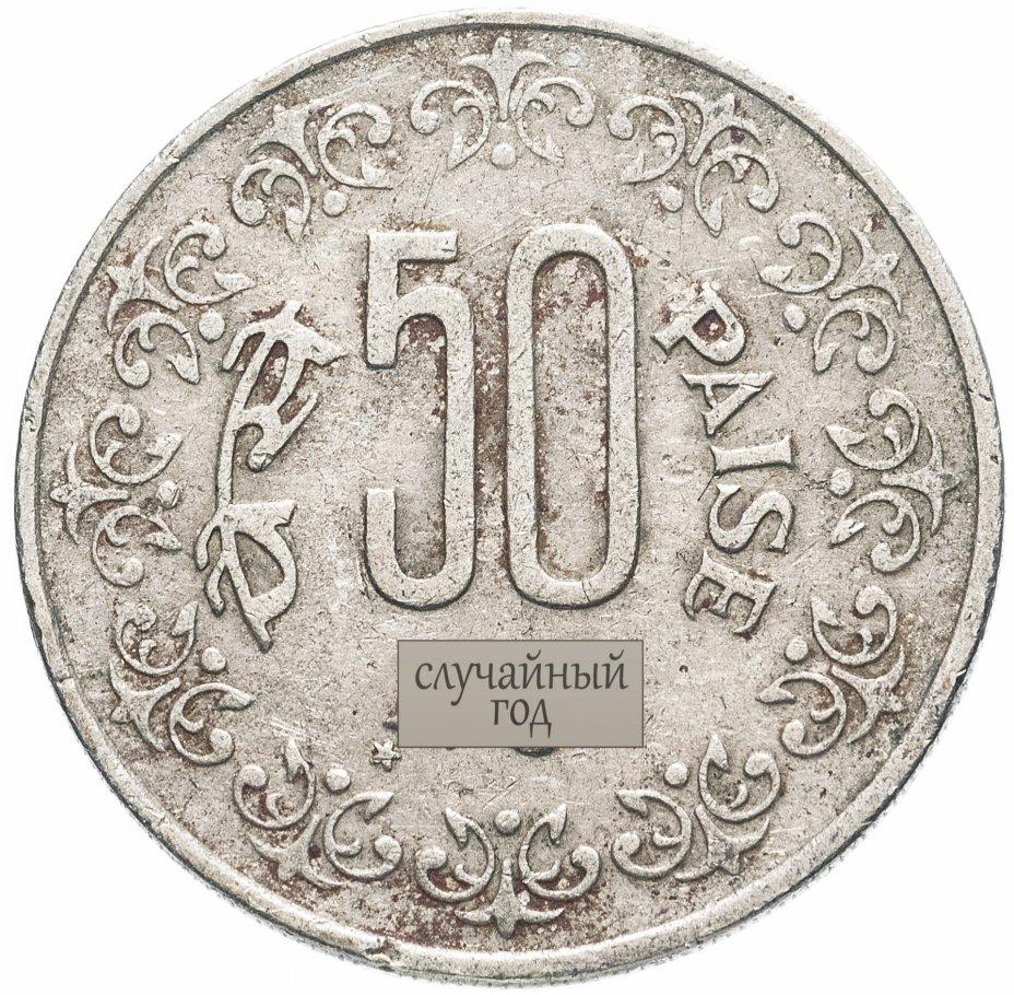 купить Индия 50 пайс (paise) 1984-1990, случайная дата и монетный двор