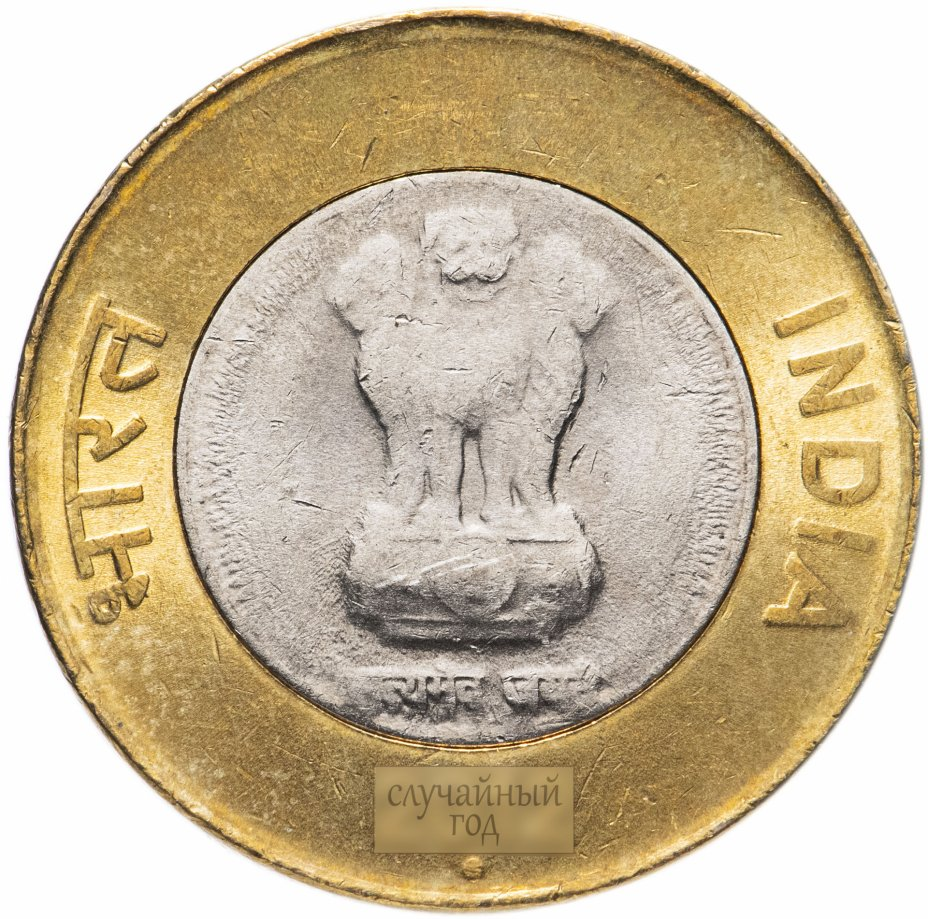 купить Индия 10 рупий (rupee) 2011-2019, случайная дата